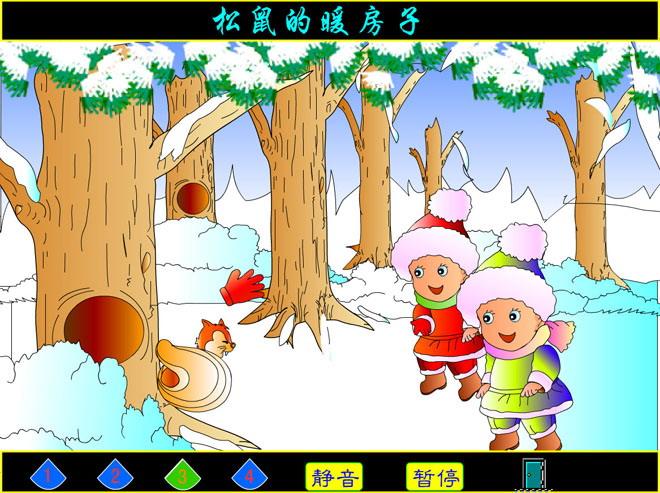 《松鼠的暖房子》Flash动画课件 冬天的风呼呼的刮,刮到脸上就象用小刀子一下一下的割着,真疼啊。松鼠妈妈要生小宝宝了,可是她还没有找到一个避风的地方。松鼠爸爸很焦急,他在树上跳来跳去,想找一个暖和的树洞,找啊找啊,树洞都住满了动物,他一个空洞也没有找到。 风越刮越大了,还夹带着雪花。突然,松鼠爸爸看到了一只红色的棉手套。他赶紧叫松鼠妈妈钻了进去,手套里真暖和啊,松鼠妈妈一钻进去就开始生宝宝,一个、二个、三个、四个、五个,松鼠妈妈一共生了五只小松鼠,小松鼠住在手套的五个手指里,一个手指里一个,正合适,松