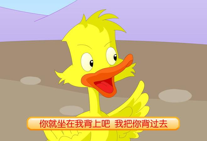 """《鸭子和兔子》Flash动画课件 有一天,兔子对鸭子说:""""怎们一起干活吧。""""鸭子说:""""好吧!可是你能给我一半 的工钱吗?""""兔子说:""""可以。""""很长时间过去了,鸭子问兔子要工钱,兔子不给,鸭子走了。到晚上了,鸭子出去散步,想怎样从兔子手里得到工钱,鸭子就想呀 想呀。早晨到了,鸭子对兔子说:""""这回来,我不是来问你要工钱的,而是想告诉你,我在河边发现了一个洞,洞里面全是金银财宝,你要不要和我一起去看一 看?""""兔子说:"""