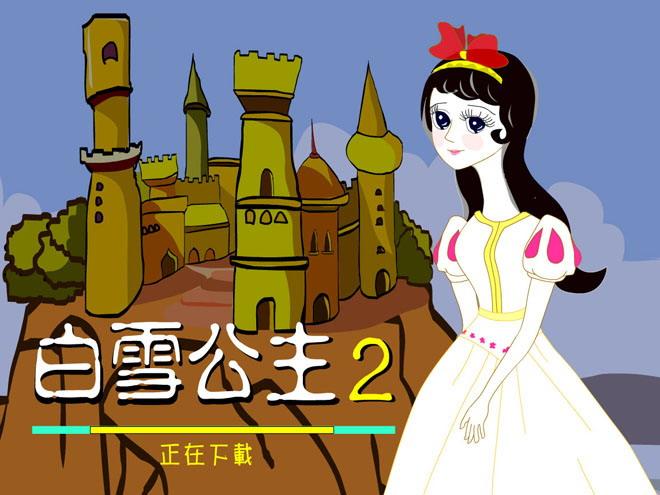 《白雪公主》flash动画课件 - 第一ppt