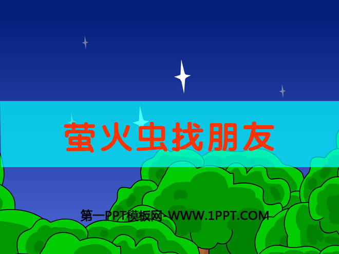 《萤火虫找朋友》flash动画课件