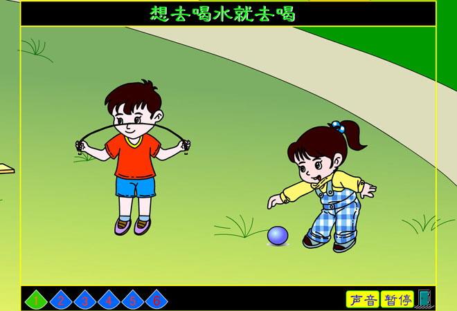 关键词:想喝水就去喝教学动画课件,幼儿园科学flash动画课件下载图片