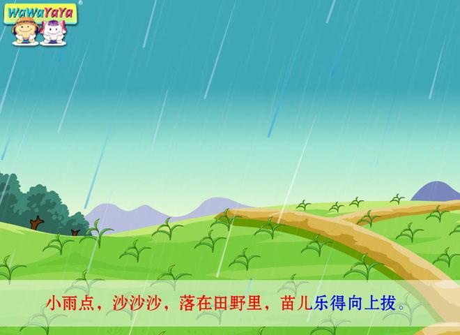《小雨点》flash动画课件