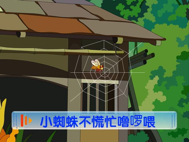 《小蜘蛛织网》Flash动画课件 屋檐下大树旁噜啰喂, 小蜘蛛在织网噜啰喂. 条条细线细又长, 网儿织的真漂亮. 哎啰噜啰喂,哎啰噜啰喂. 织好网儿心里美呀, 躲在檐下把身藏. 哎啰噜啰噜啰噜啰噜啰, 把身藏噜啰啰喂. ... ... ... 关键词:小蜘蛛织网教学动画课件,幼儿园音乐Flash动画课件下载,幼儿园音乐Flash动画课件下载,小蜘蛛织网Flash动画课件下载,.