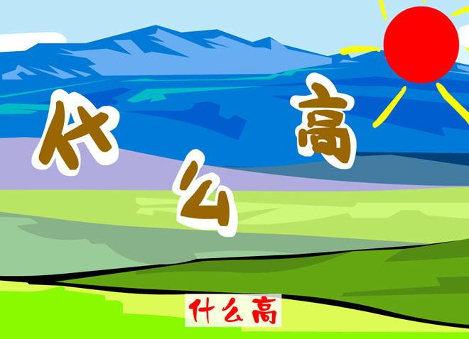 《我唱歌儿》Flash动画课件 青青的草,红红的花, 我唱歌儿骑着马。 什么马?大马。 什么大?天大。 什么天?青天。 什么青?山青。 什么山?高山。 什么高?塔高。 什么塔?宝塔。 什么宝?国宝。 什么国? 中华人民共和国。 ... ... ... 关键词:我唱歌儿教学动画课件,幼儿园音乐Flash动画课件下载,幼儿园音乐Flash动画课件下载,我唱歌儿Flash动画课件下载,.