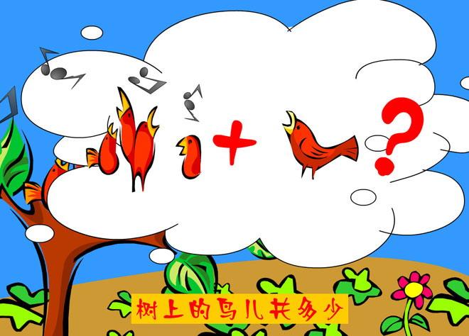 《四只小小鸟》flash动画课件 - 第一ppt