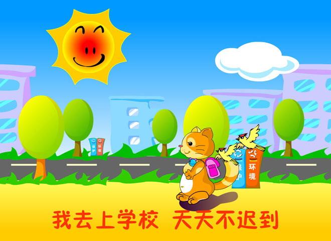 关键词:上学歌教学动画课件,幼儿园音乐flash动画课件下载,幼儿园