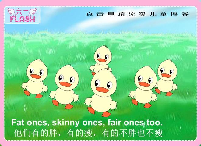 《六只小鸭子》flash动画课件
