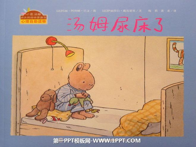 《汤姆尿床了》绘本故事ppt图片