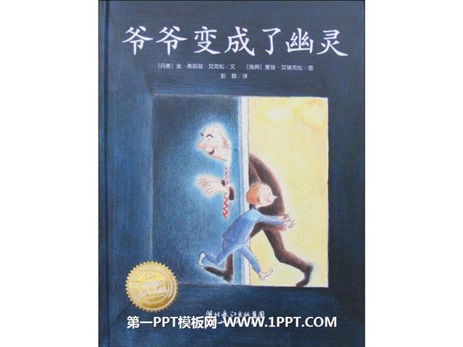 《教学变成了故事》绘本集体ppt幼儿园幽灵爷爷数学ppt图片