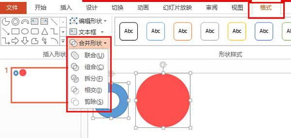 圆形3D立体PPT图表教程