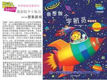 《我想做个宇航员》绘本故事PPT