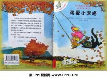 《我爱小黑猫》绘本故事PPT