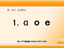 《aoe》PPT课件6