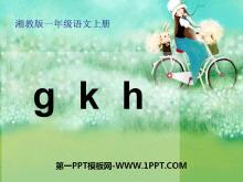 《gkh》PPT课件5