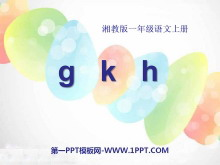 《gkh》PPT课件6