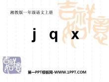 《jqx》PPT课件6