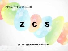 《zcs》PPT课件5