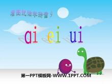 《aieiui》PPT课件6