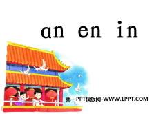 《anenin》PPT课件