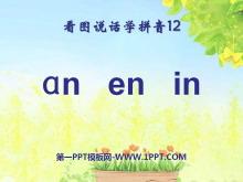 《anenin》PPT课件2