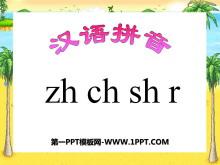 《zhchshr》PPT课件5