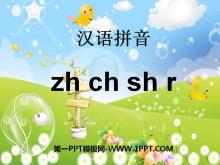 《zhchshr》PPT课件6