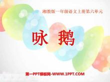《咏鹅》PPT课件4