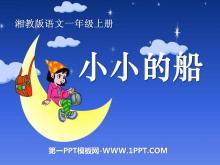 《小小的船》PPT课件9
