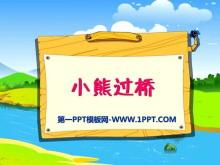 《小熊过桥》PPT课件2