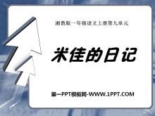 《米佳的日记》PPT课件3