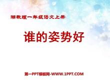 《谁的姿势好》PPT课件2