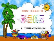 《彩色的云》PPT课件