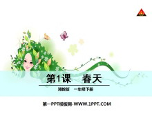 《春天》PPT课件2