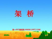 《架桥》PPT课件3