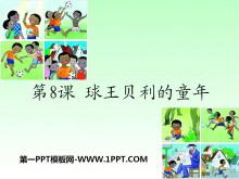 《球王贝利的童年》PPT课件2