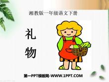 《礼物》PPT课件9