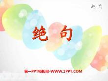 《绝句》PPT课件8