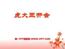 《虎大王开会》PPT课件2
