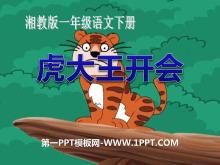 《虎大王开会》PPT课件3