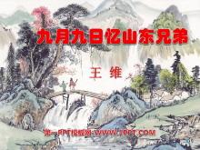 《九月九日忆山东兄弟》PPT课件3