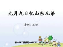 《九月九日忆山东兄弟》PPT课件4