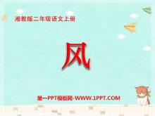 《风》PPT课件6