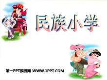《民族小学》PPT课件2