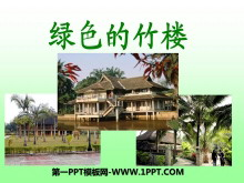 《绿色的竹楼》PPT课件