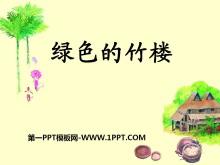 《绿色的竹楼》PPT课件3