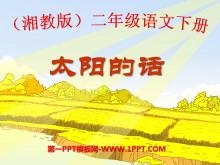 《太阳的话》PPT课件3