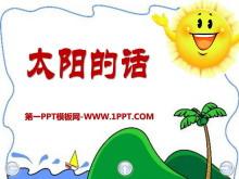 《太阳的话》PPT课件4
