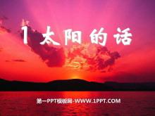 《太阳的话》PPT课件5