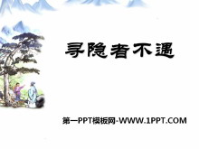 《寻隐者不遇》PPT课件4