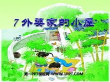 《外婆家的小屋》PPT课件4